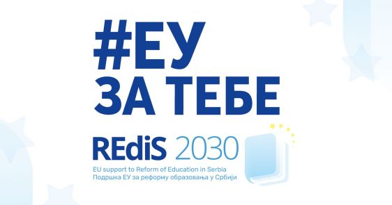 EU support to Reform of Education in Serbia – RЕdiS 2030